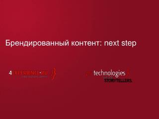 ?????????????? ???????: next step