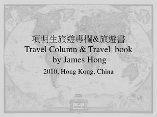 ??????? and ??? Travel Segment and Travel book by James Hong