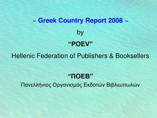 "~ Greek Nation Report 2008 ~ by ""POEV"" Hellenic Alliance of Distributers and Book shops "" ???? "" ??????????? ??????????"
