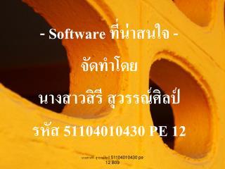 - Programming ?????????? - ???????? ?????????? ???????????? ???? 51104010430 PE 12