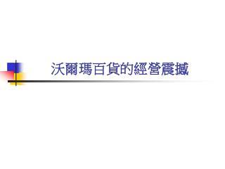 Seiyu Ltd.,38,430Arkansas state, USBentonville,,- Wal Mart Stores,2322
