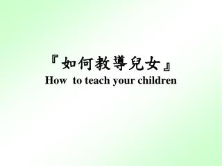 The most effective method to educate your kids