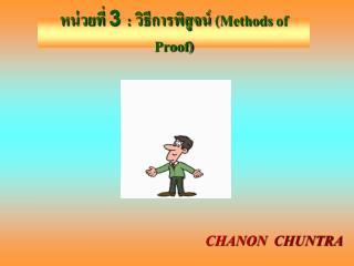 3 : Methods of Proof