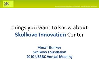 Things you need to think about Skolkovo Innovation Center