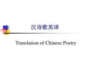 Interpretation of Chinese Poetry