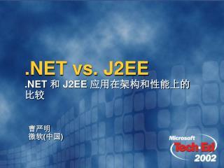 versus J2EE