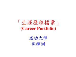 Profession Portfolio